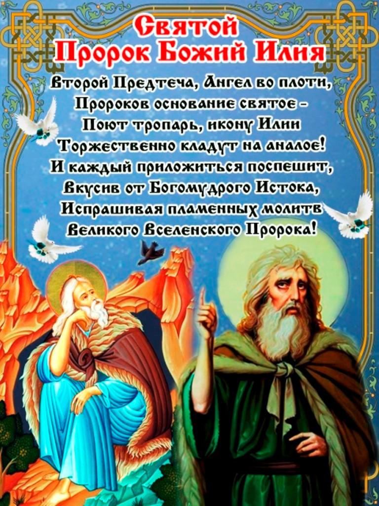 Прикольных, день пророка илии открытки