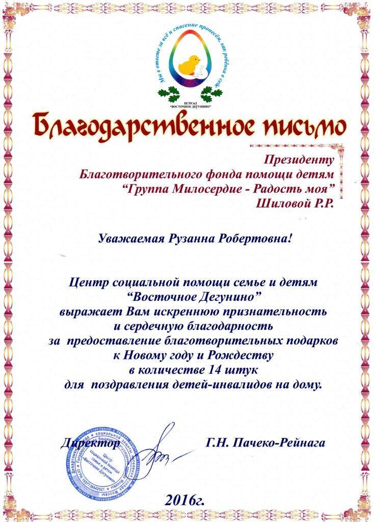Поздравления благотворительному фонду